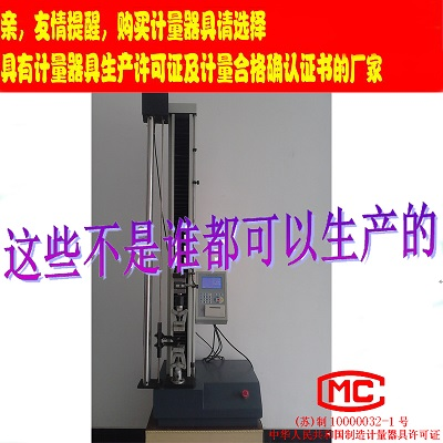 【0-5000N】数显单柱式拉力试验机